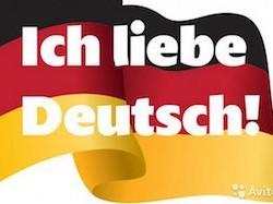 Уроки немецкого языка