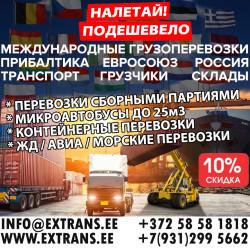 europerevozki2