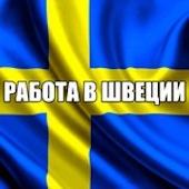 Работа в Швеции 2